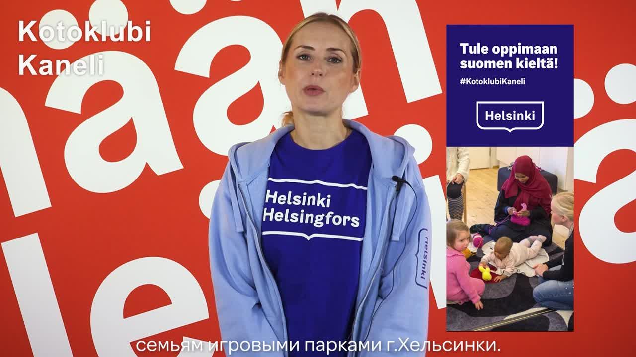 Kotoklubi Kanelin esittely - Venäjä